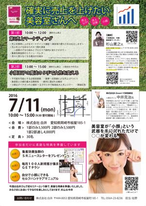 「第3売上げマーケティング」&「小顔王子の魔法の5手で女性を変える」セミナー