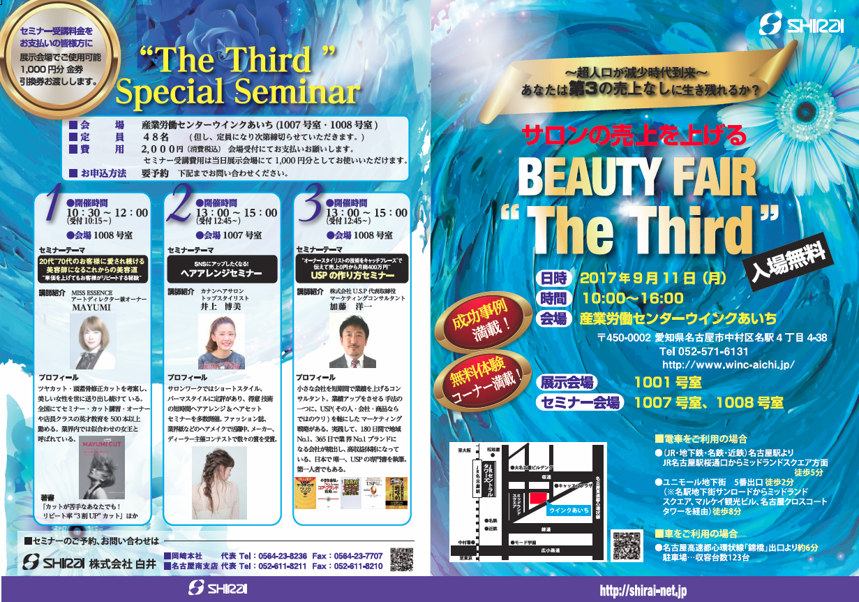 "BEAUTY FAIR ""The Third""セミナー2017(表)"