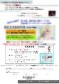 【2018.4.2/名古屋会場】 リアムール新製品 スキンケア化粧品(4月発売予定)説明会&育毛・発毛セミナー