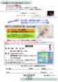 【2018.4.3/東京会場】 リアムール新製品 スキンケア化粧品(4月発売予定)説明会&育毛・発毛セミナー