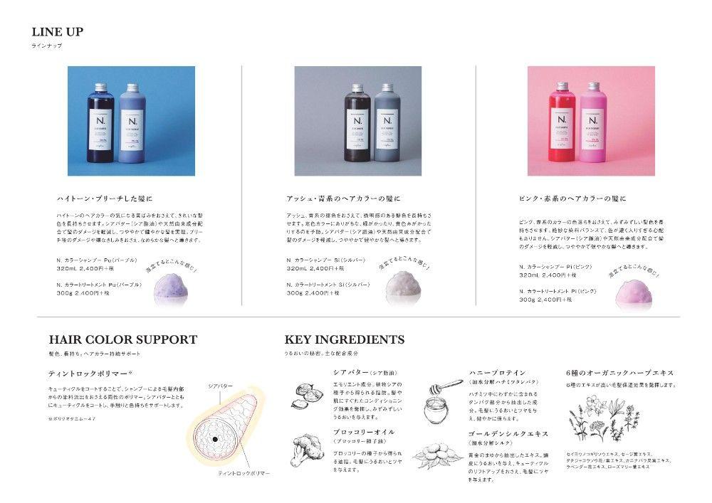 【ナプラ】N.(ドット)カラーシャンプー・トリートメントシリーズ