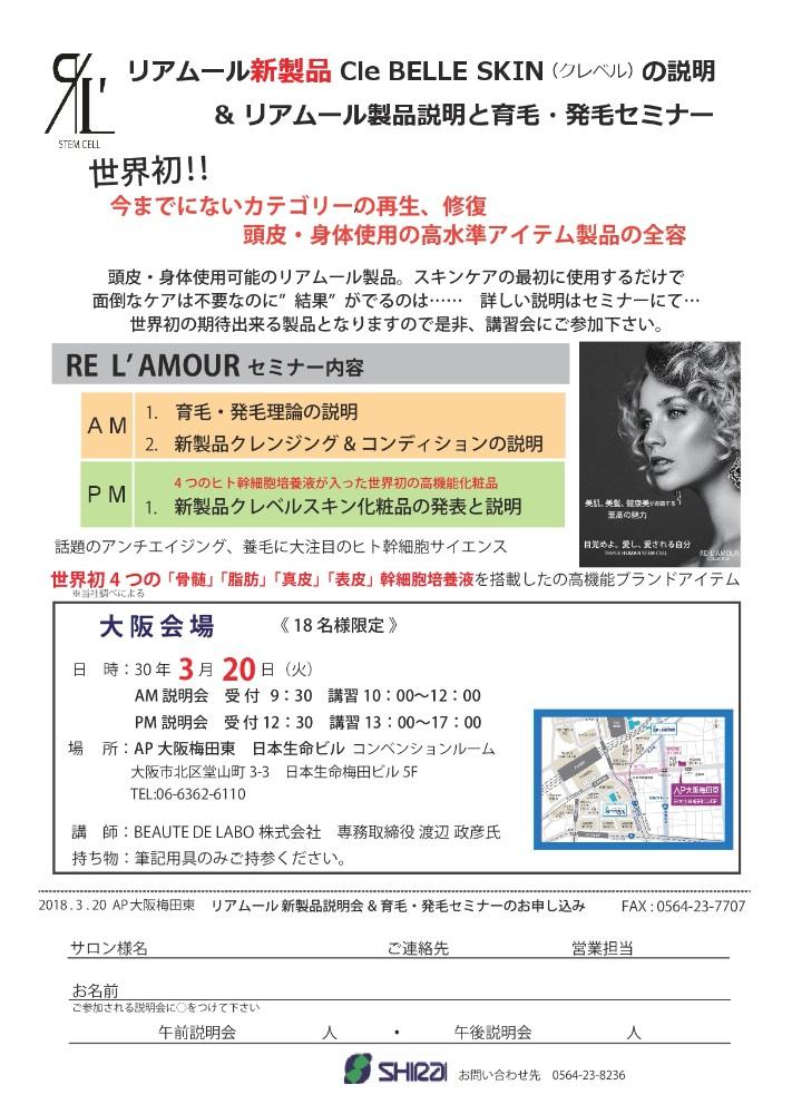 リアムール新製品説明会(クレベル&育毛・発毛)