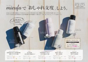 【ナプラ/発売中】香りを楽しむ 髪と体の両方に使えるUV対策スプレー 『MIEUFA(ミーファ)UVスプレー/SPF50+・PA++++テンダーリリィー』