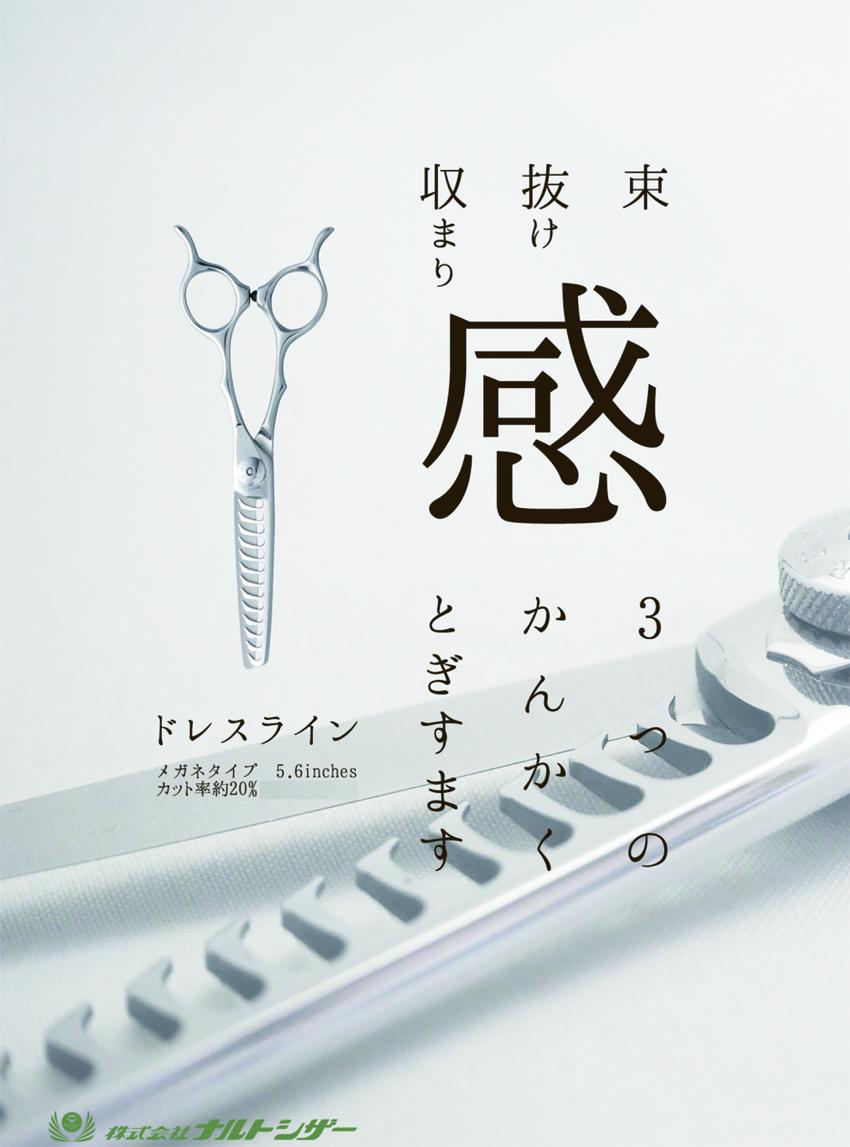 【ナルトシザー/発売中】 納期3ヶ月待ち ご予約承り中