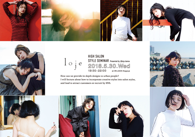 "【5/30  ミルボン】 ""loje "" HIGH SALON STYLE SEMINAR"