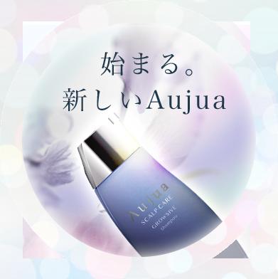 【ミルボン/発売中】 今も未来も美しい髪のために・・・・・・ 『Aujua(オージュア)スカルプケアシリーズ』