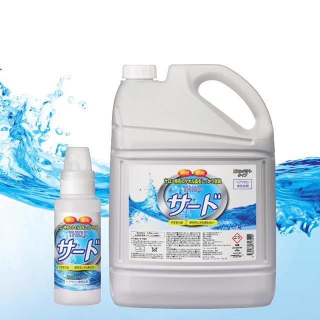 【菊星/発売中】 確かな消臭力はサードの分解消臭にあり!臭いの菌の元を根こそぎ除菌・消臭。サロン満足度75% 『サード』
