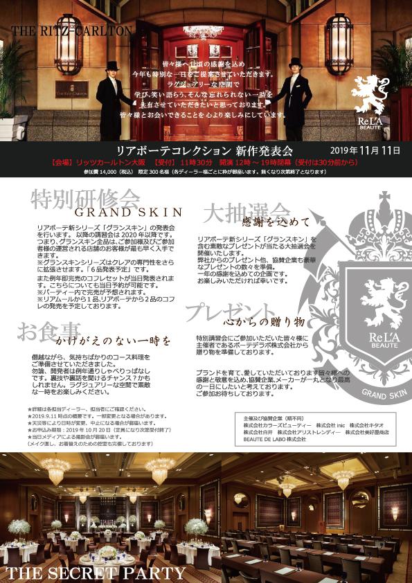 【2019 リアボーテコレクション新製品発表会】    11 / 11(月)