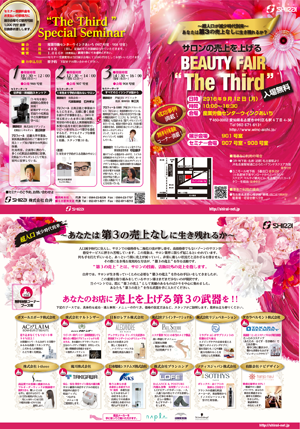 "BEAUTY FAIR ""The Third""セミナー"
