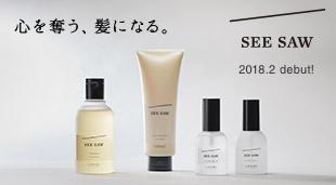 【ルベル/発売中】 ヘアケアは印象美へ…光を味方にする髪へ SEE SAW ※サロン契約 直送プレミアムブランドになります