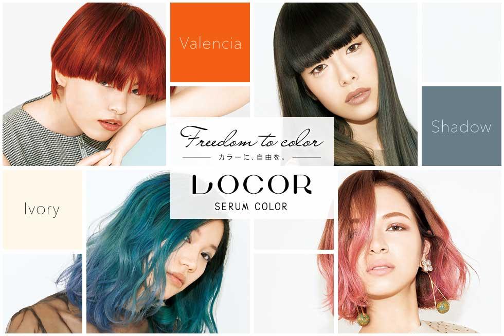 【ルベル/発売中】カラーに自由を・・・ 『LOCOR NEWカラー3色追加』 塩基性カラートリートメント