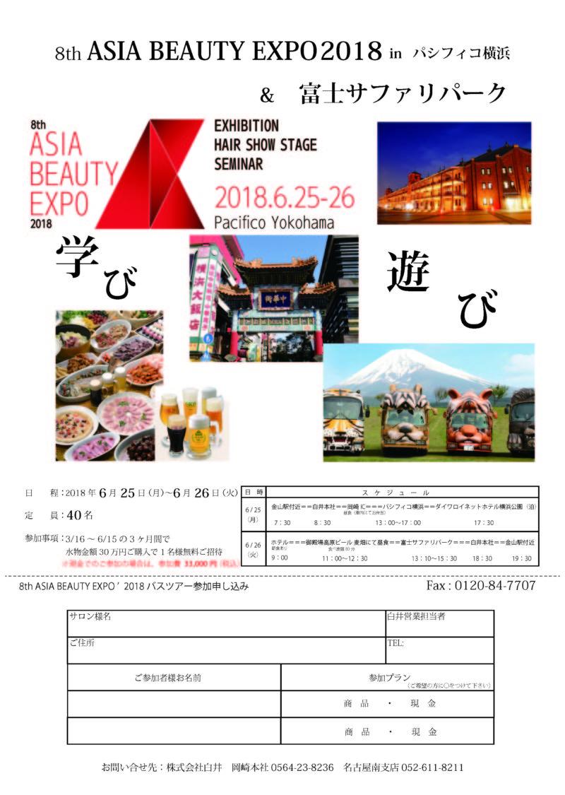 【6月 SHIRAI 横浜バスツアー】募集開始スタート!