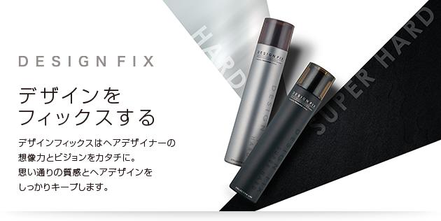 【タマリス/発売中】長時間しっかりホールド『DESIGN FIX(ハード・スーパーハードスプレー)2種』