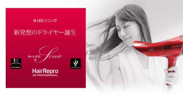 【アデランス/発売中】アデランスと大阪大学の協同研究により開発され、更にシャープ プラズマクラスターを搭載した発毛促進、本格スキャルプドライヤー 『Hair Repro』