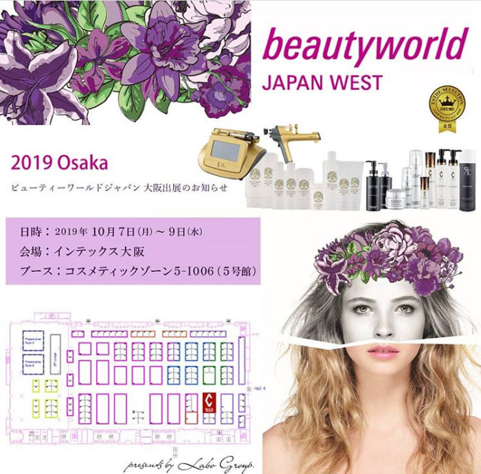 【2019 beauty world JAPAN  WEST】10 / 7(月)ー 9日(水)