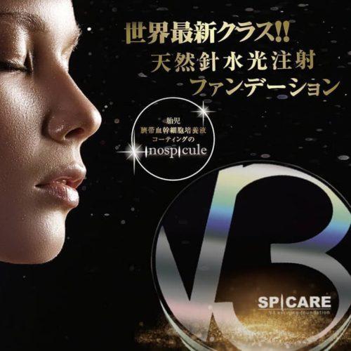【BJC/発売中】世界初!!天然針水光注射ファンデーション「V3ファンデーション」